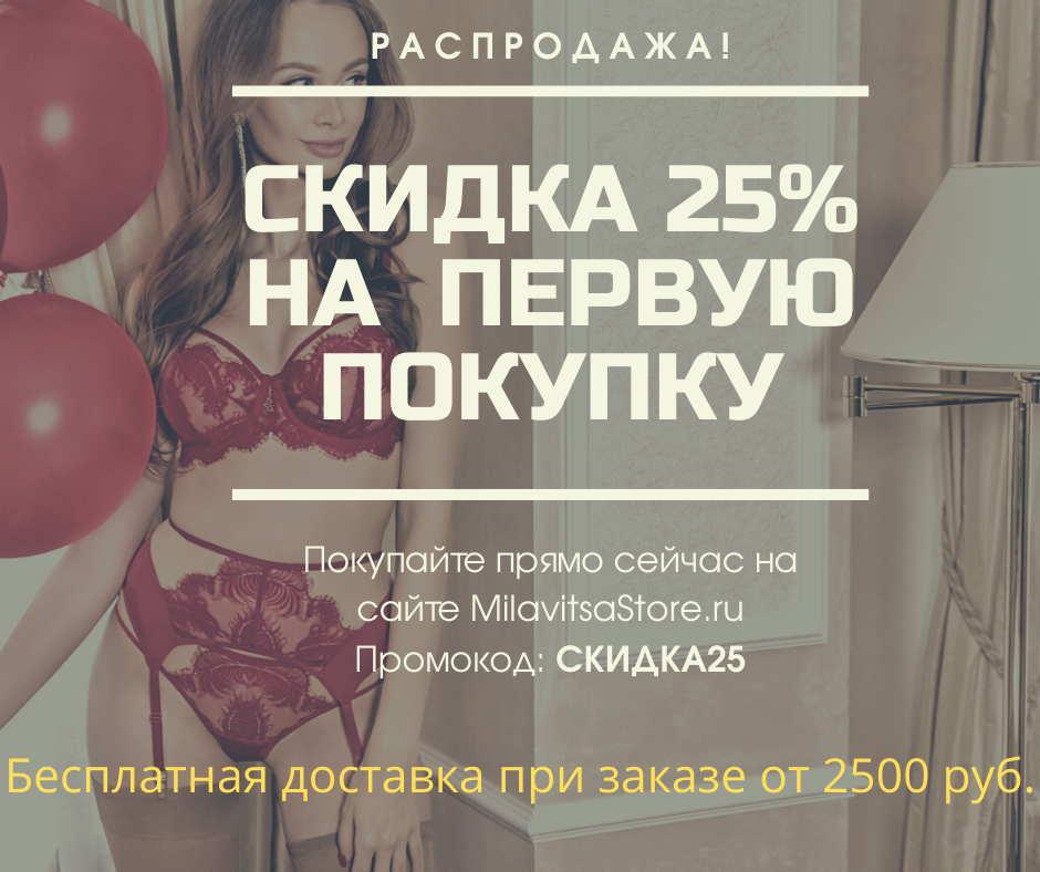 Скидка 25% Милавица